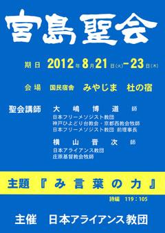 日本アライアンス教団2012年宮島聖会ポスター