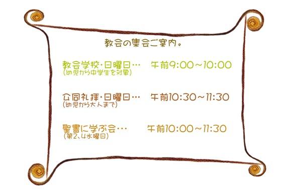 教会の集会御案内。教会学校・日曜日午前9:00から10:00(幼児から中学生を対象)。公同礼拝・日曜日午前10:30から11:30(幼児から大人まで)。聖書に学ぶ会(第2、第4水曜日)午前10:00から11:30