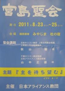日本アライアンス教団2011年宮島聖会ポスター