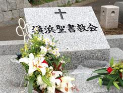 横浜聖書教会墓地