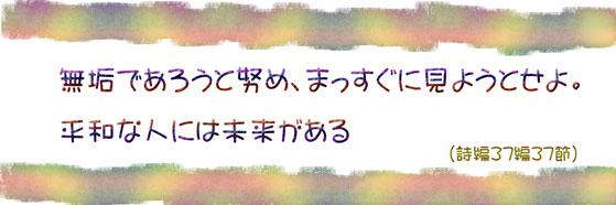 2013年5月の御言葉。無垢であろうと努め、まっすぐに見ようとせよ。平和な人には未来がある。(詩編37編37節)
