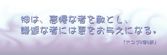 2013年6月の御言葉。神は、高慢な者を敵とし、謙遜な者には恵をお与えになる。(ヤコブ4章6節)